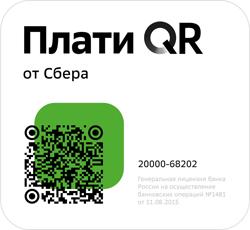 QR код от Сбер